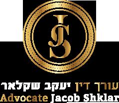 עורך דין פלילי יעקב שקלאר