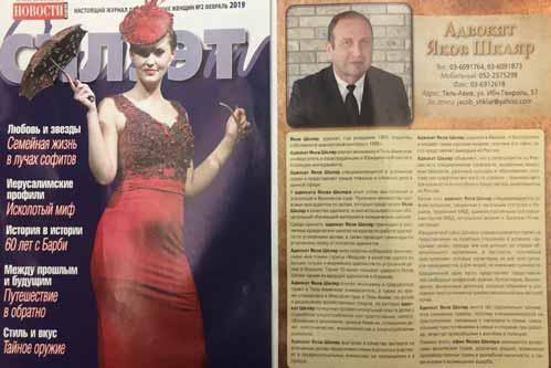 Об адвокате Якове Шкляре (журнал Силуэт)